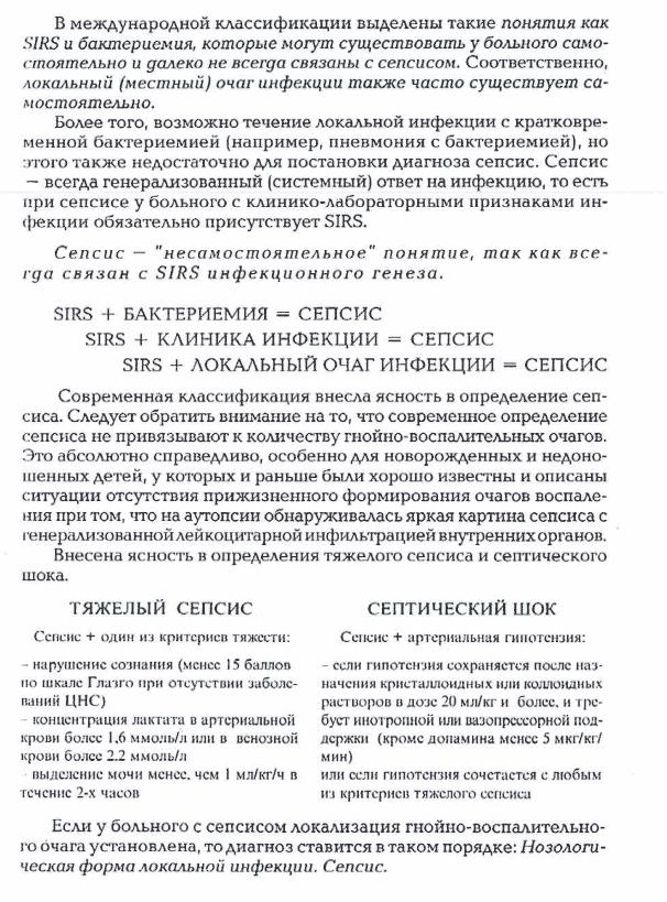Инструкция проведения судебно медицинских экспертиз в ссср